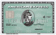 アメリカン・エキスプレス・カード券面写真