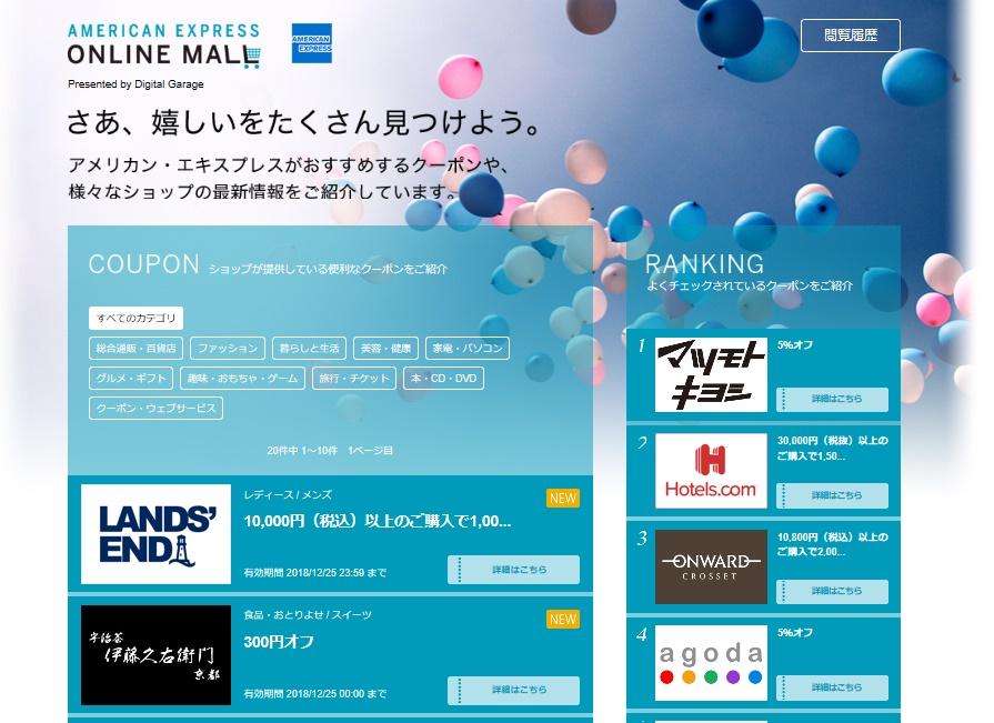 アメリカン・エキスプレス・オンラインモール、トップ画面