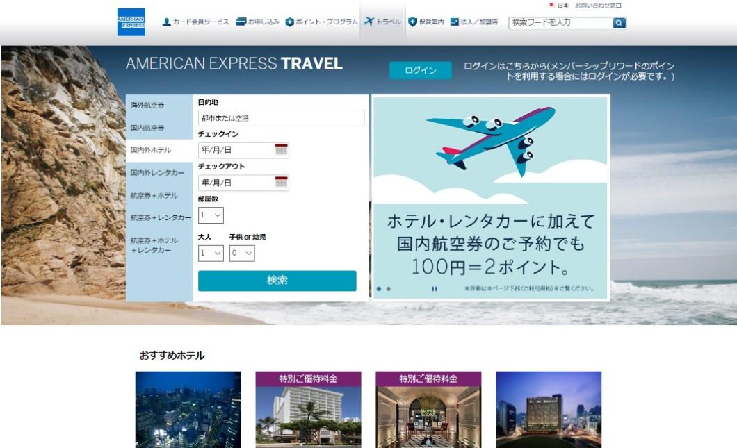 アメリカン・エキスプレス・トラベルオンライン、トップページ画面