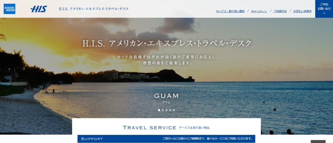 H.I.Sアメリカン・エキスプレス・トラベルデスク、公式サイトトップ画面
