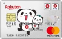 楽天カード、お買物パンダデザイン