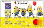 イオンカード(ミニオンズ)券面写真