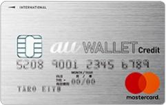 au WALLETクレジットカード、券面写真