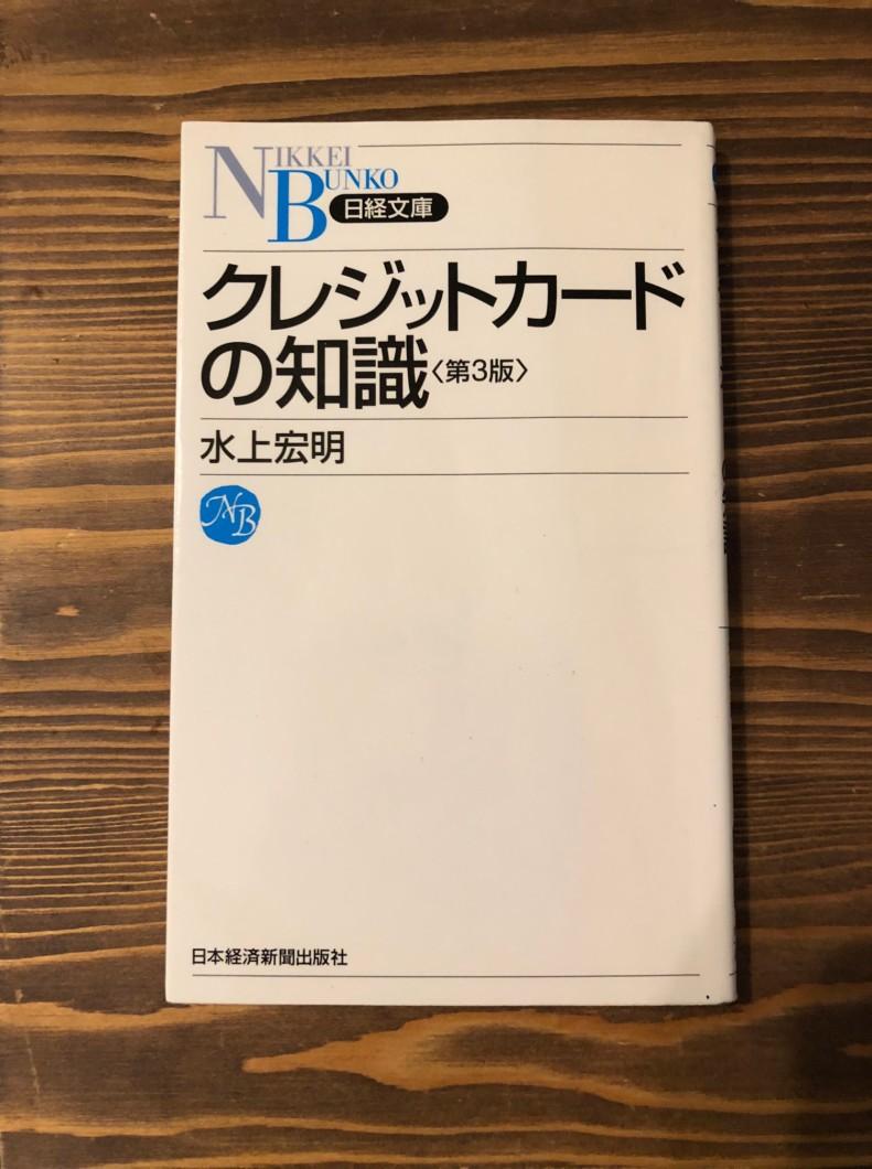 クレジットカードの本、クレジットカードの知識