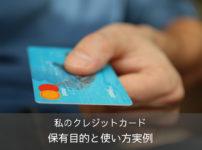 私のクレジットカード、保有目的と使い方実例