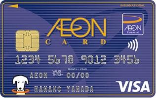 イオンカード(WAON一体型)券面写真