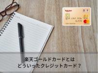 楽天ゴールドカードとは、どういったクレジットカードなのか?