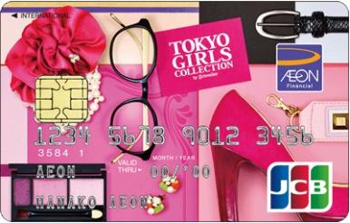 イオンカード(TGCデザイン)券面写真