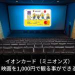イオンカード(ミニオンズ)は映画を1,000円で観る事ができる