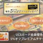 UCSカード会員優待、5%オフチケット