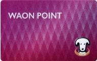 WAON POINTカード、券面写真