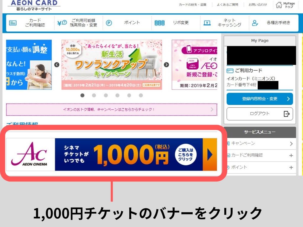 イオンカード(ミニオンズ)、映画1,000円チケット購入方法①