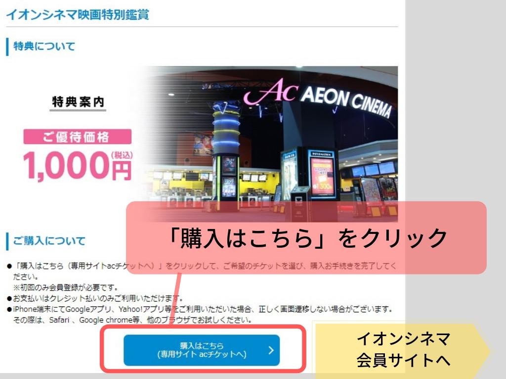 イオンカード(ミニオンズ)、映画1,000円チケット購入方法②