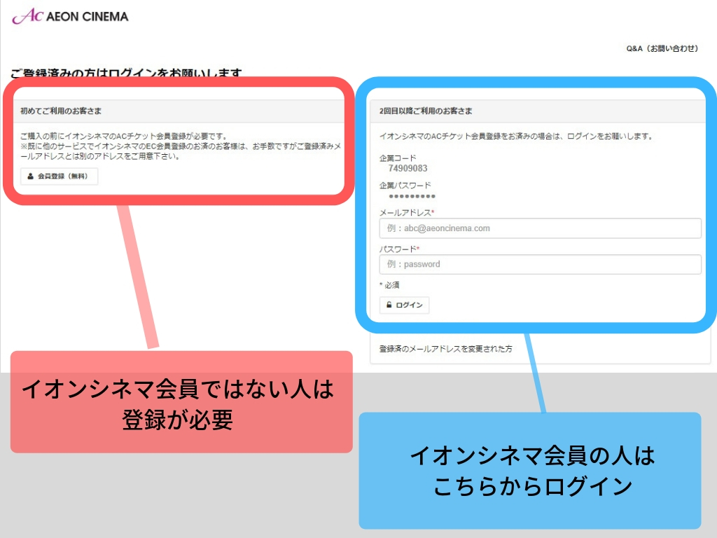 イオンカード(ミニオンズ)、映画1,000円チケット購入方法③