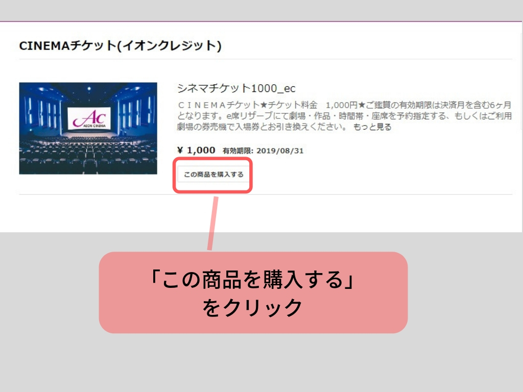 イオンカード(ミニオンズ)、映画1,000円チケット購入方法④