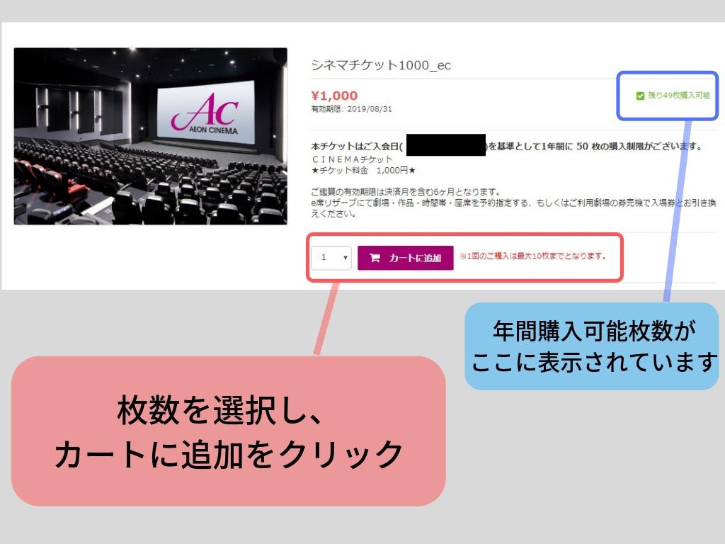 イオンカード(ミニオンズ)、映画1,000円チケット購入方法⑤
