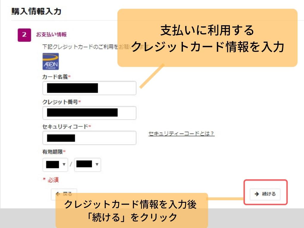 イオンカード(ミニオンズ)、映画1,000円チケット購入方法⑦