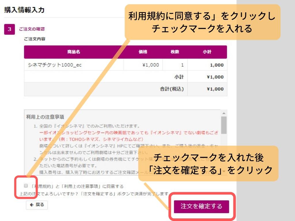 イオンカード(ミニオンズ)、映画1,000円チケット購入方法⑧