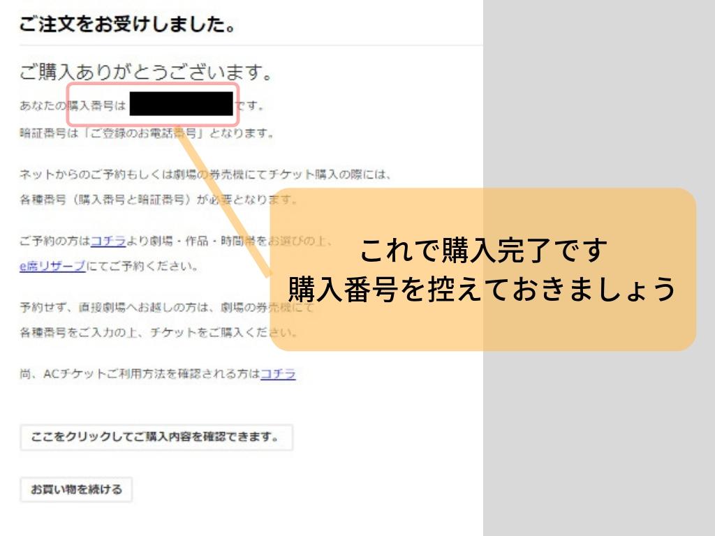 イオンカード(ミニオンズ)、映画1,000円チケット購入方法⑨