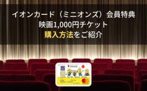 イオンカード(ミニオンズ)会員特典、映画1,000円チケット購入方法