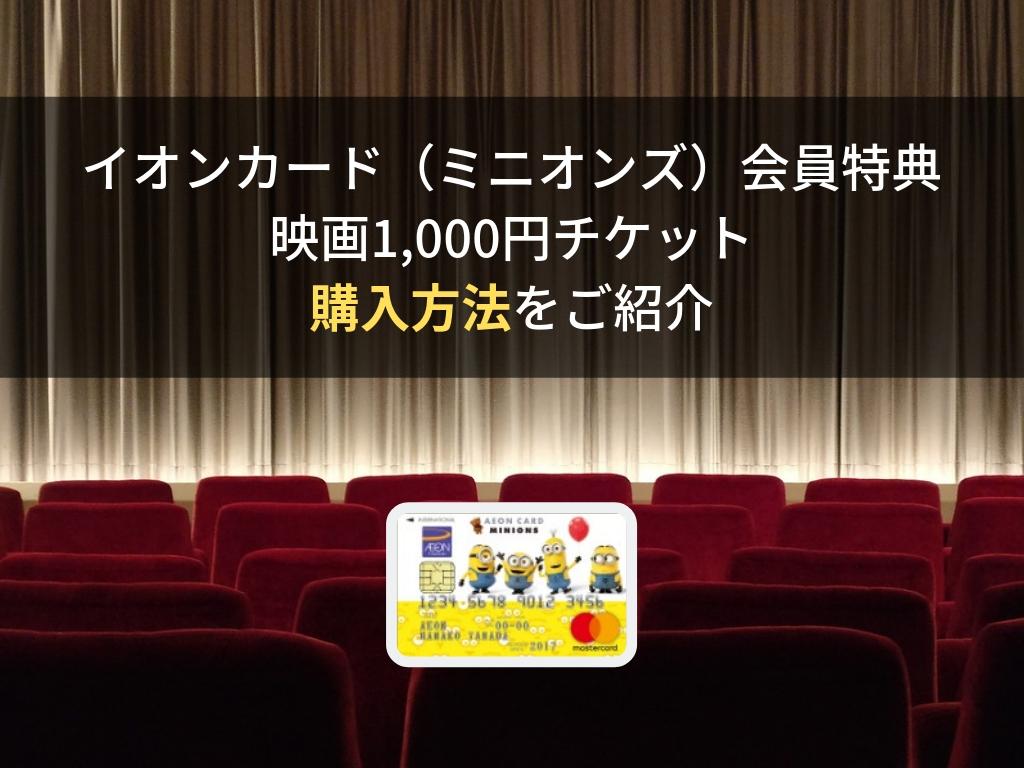 映画 ミニオン イオン カード