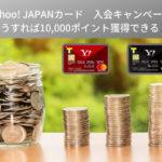 Yahoo! JAPANカード入会キャンペーン、10,000ポイントを獲得するにはどうすればよいか